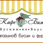 Материал для украшений можно купить в Кафе Бижу